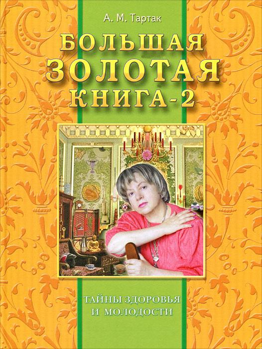 Большая золотая книга-2. Тайны здоровья и молодости