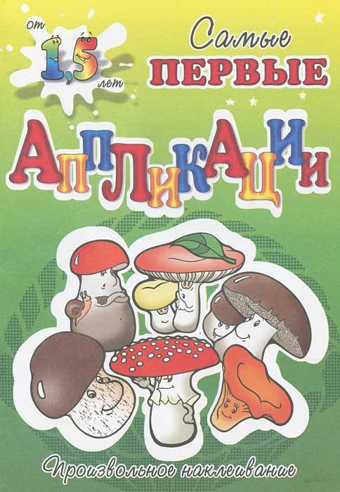 Самые первые аппликации. Собери грибы