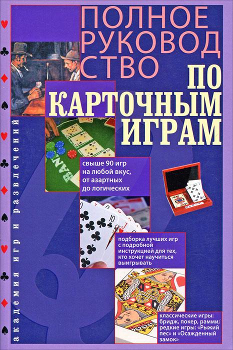 Полное руководство по карточным играм ( 978-5-227-03551-6 )