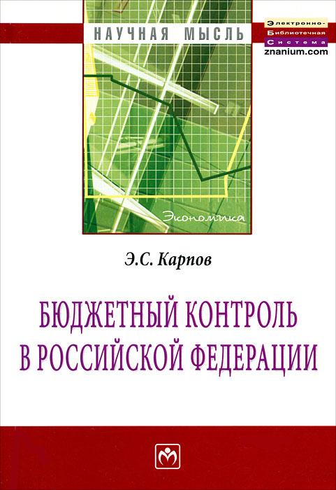 Бюджетный контроль в Российской Федерации