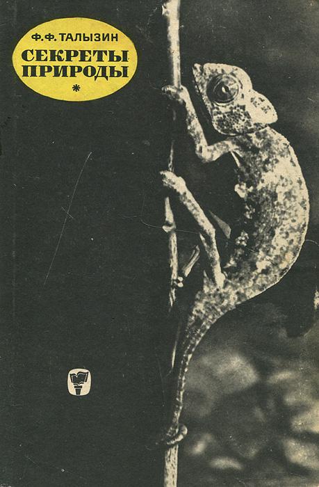 Секреты природы12296407Ф.Ф.Талызин - известный ученый, член-корреспондент АМН - делит свою книгу на три части. В первой он повествует о животных, которые сумели своеобразно приспособиться к окружающей среде. Во второй и третьей рассказывает о людях, растительном и животном мире многих стран, которые он посетил. И всюду его влечет разгадка пока еще не распознанных до конца самых разных секретов природы. Эту книгу с большим интересом прочтут все любители природы.