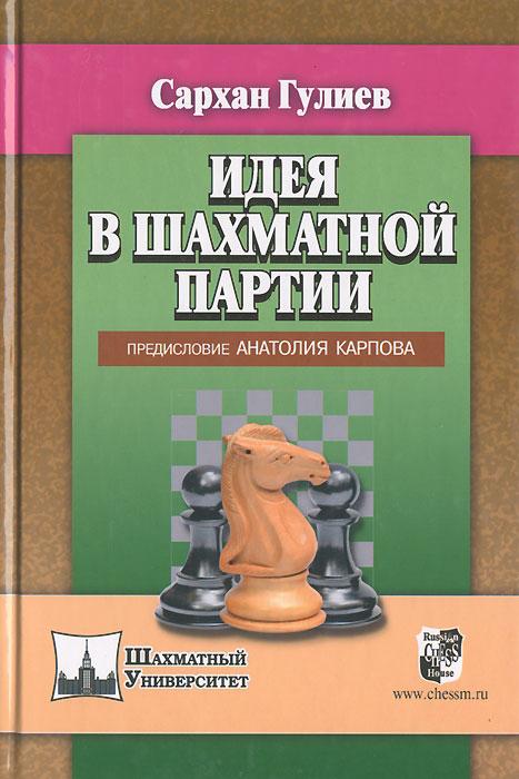 Идея в шахматной партии. Сархан Гулиев