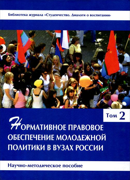 Нормативное правовое обеспечение молодежной политики в вузах России. В 3 томах. Том 2