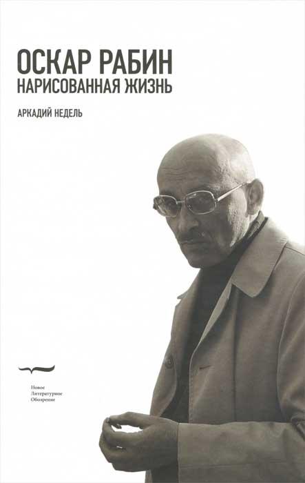 Оскар Рабин. Нарисованная жизнь