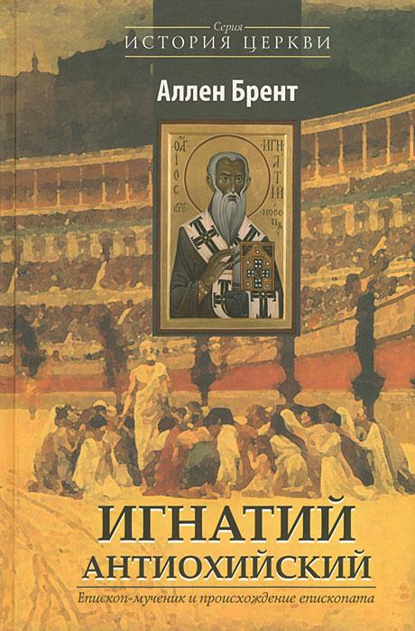 Игнатий Антиохийский. Епископ-мученик и происхождение епископата
