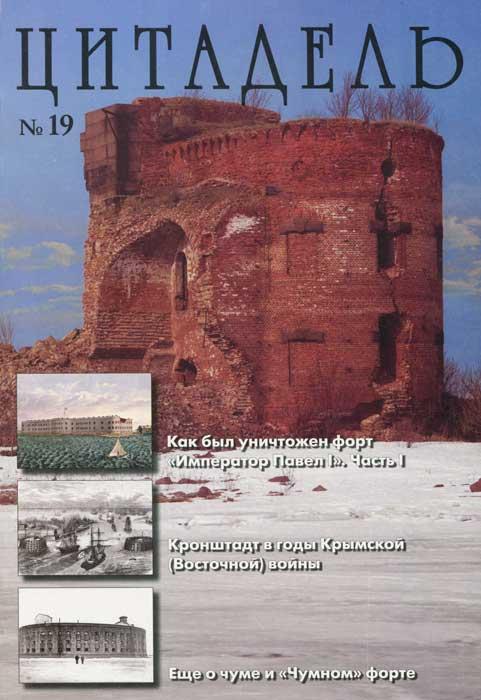 Цитадель. Альманах, №19, 2012
