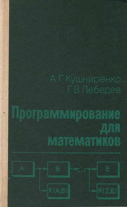Программирование для математиков