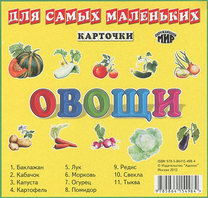 Овощи (набор из 11 карточек)