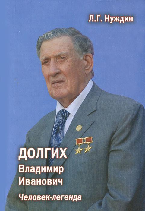 Долгих Владимир Иванович. Человек-легенда