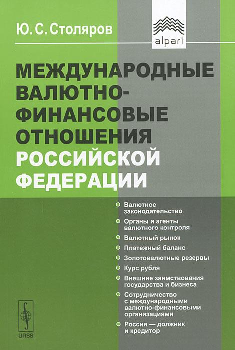 Ю. С. Столяров Международные валютно-финансовые отношения Российской Федерации в в дорошков состояние современного правосудия