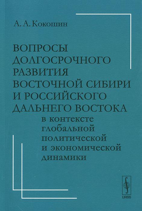 Вопросы долгосрочного развития Восточной Сибири и российского Дальнего Востока в контексте глобальной политической и экономической динамики