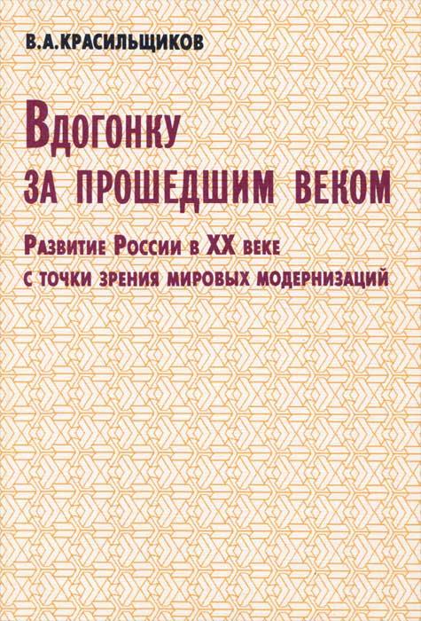 Вдогонку за прошедшим веком. Развитие России в XX веке с точки зрения мировых модернизаций
