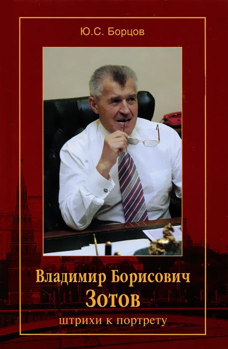 Владимир Борисович Зотов. Штрихи к портрету