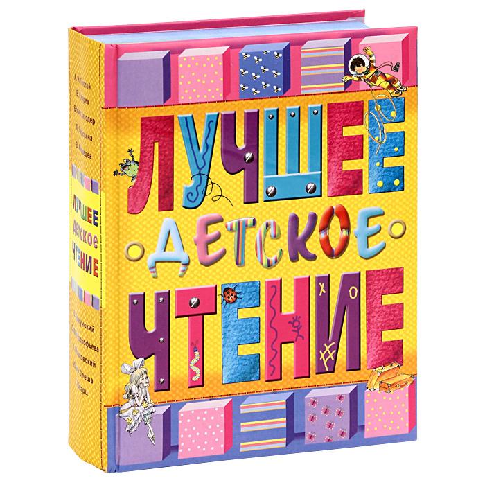 Лучшее детское чтение12296407Лучшие детские произведения - для самых лучших детей! Знаменитые сказки и истории, написанные любимыми авторами и нарисованные чудесными художниками, навсегда войдут в жизнь юных читателей. Пройдет много лет, и бывшие юные читатели познакомят своих детей с самыми лучшими произведениями, собранными в этой книге!