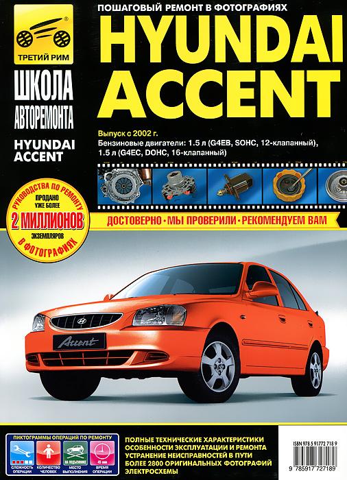 Zakazat.ru: Hyundai Accent. Руководство по эксплуатации, техническому обслуживанию и ремонту. С. А. Расюк, И. Л. Семенов, А. Д. Гудков