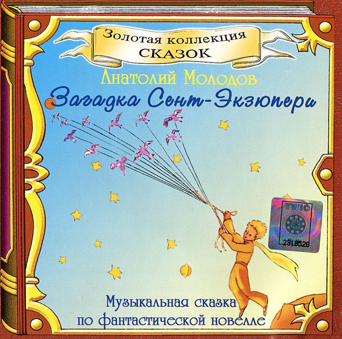 Загадка Сент-Экзюпери (аудиокнига CD)