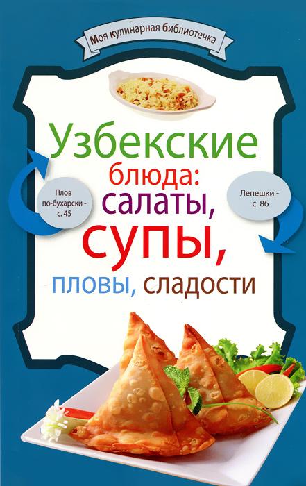 Узбекские блюда. Салаты, супы, пловы, десерты ( 978-5-699-56121-6 )