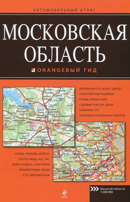 Московская область. Автомобильный атлас ( 978-5-89485-299-7 )