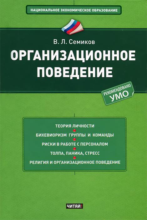 В. Л. Семиков Организационное поведение