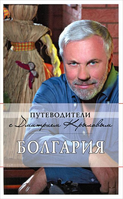 Болгария. Путеводитель (+ DVD-ROM). Крылов Д., Кульков Д.