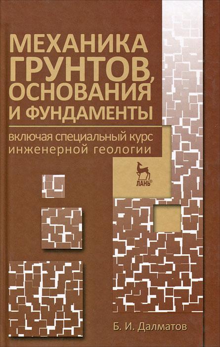 Механика грунтов, основания и фундаменты включая специальный курс инженерной геологии