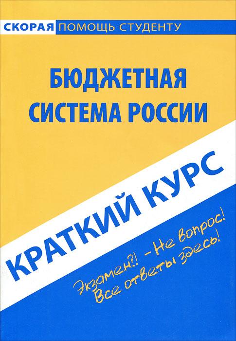 Бюджетная система России. Краткий курс