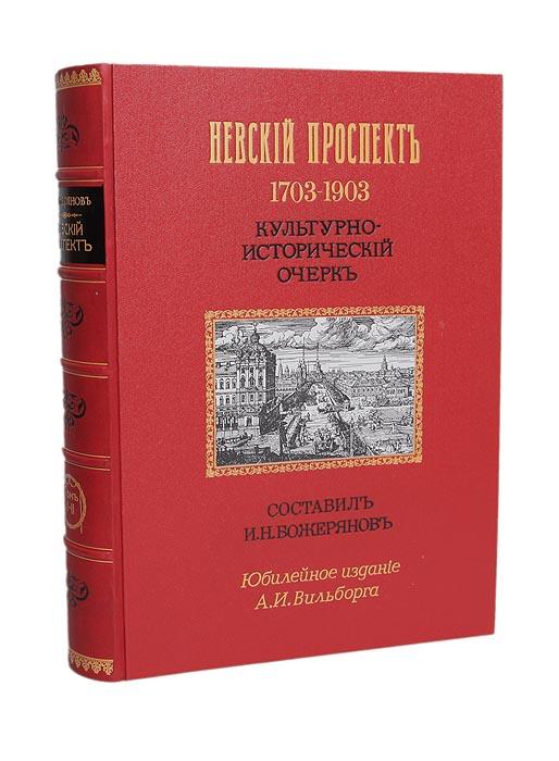 Невский проспект: 1703-1903 (культурно-исторический очерк)