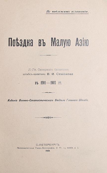 Поездка в Малую Азию Лейб-гвардии Саперного батальона штабс-капитана В. И. Семенова в 1901-1902 гг.