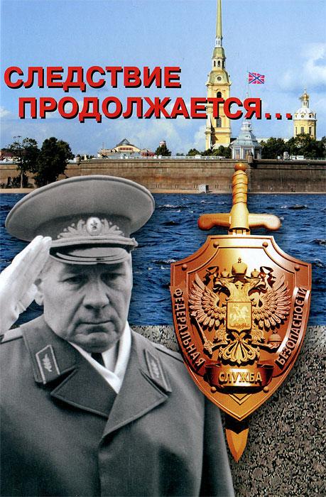 Следствие продолжается... Книга 5 куплю дачу в ленинградской области на авито