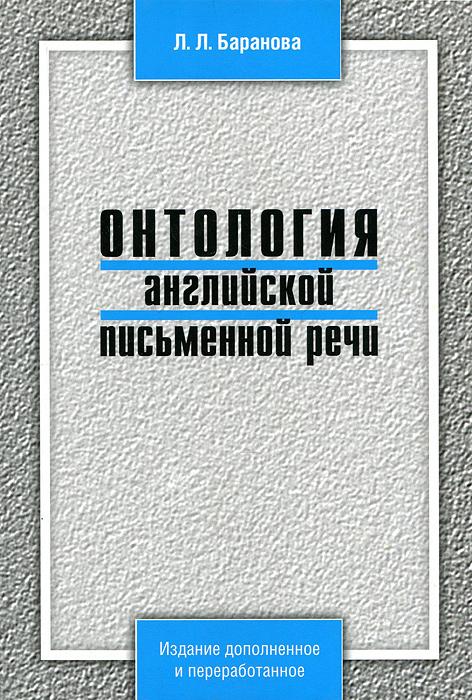 Онтология английской письменной речи