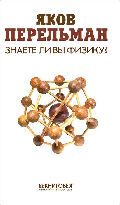 Знаете ли вы физику?. Яков Перельман