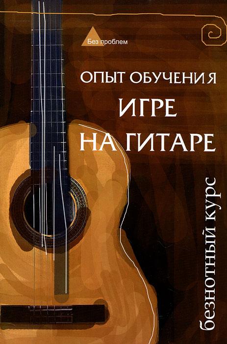 Опыт обучения игре на гитаре. Безнотный курс