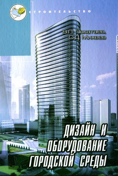 Дизайн и оборудование городской среды