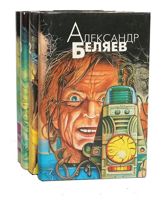Александр Беляев. Избранные произведения в 4 томах (комплект)