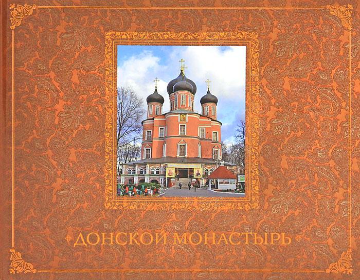 Донской монастырь. Путеводитель