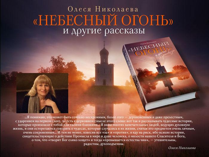Небесный огонь и другие рассказы