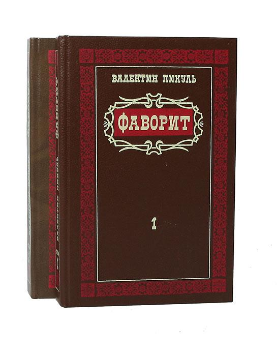 Фаворит (комплект из 2 книг)