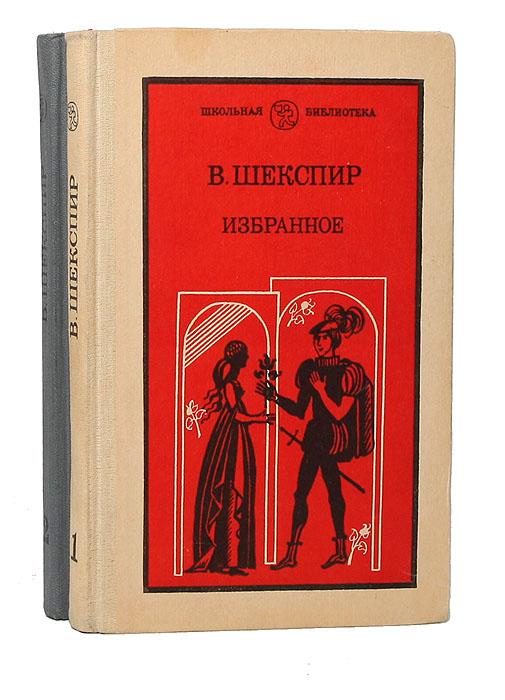 В. Шекспир. Избранное в 2 томах (комплект)