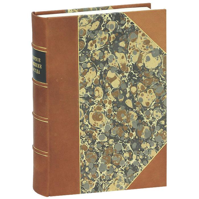 Соборное уложение 1649 года (эксклюзивное подарочное издание)