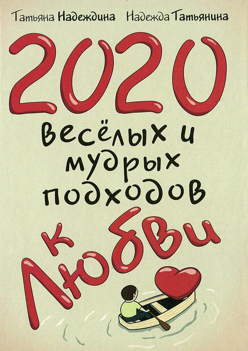 2020 веселых и мудрых подходов к любви