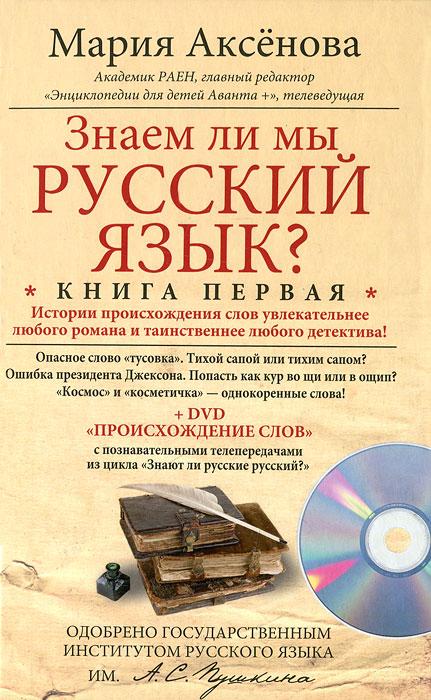 Знаем ли мы русский язык? Книга 1 (+ DVD-ROM)