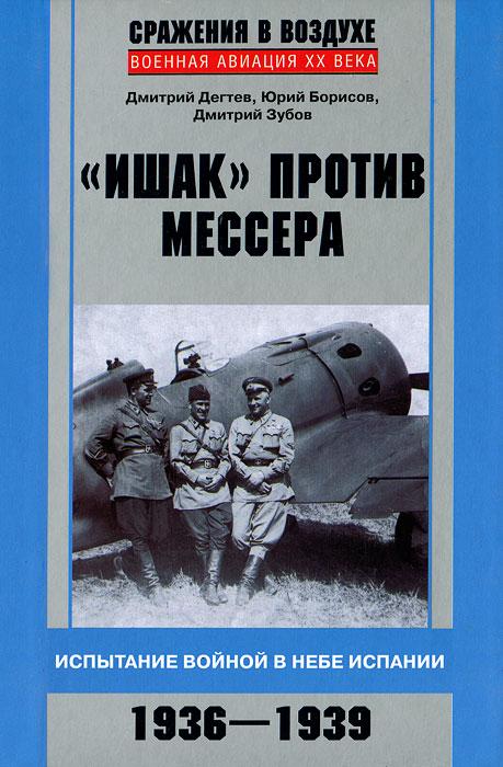 """""""Ишак"""" против мессера. Испытание войной в небе Испании. 1936-1939"""