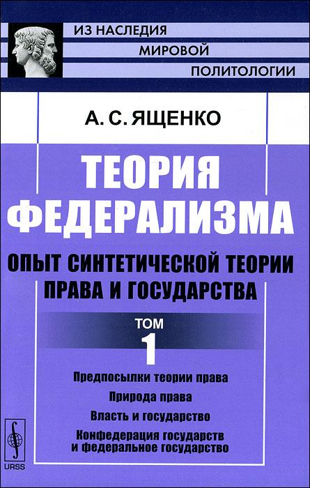 Теория федерализма. Опыт синтетической теории права и государства. Том 1