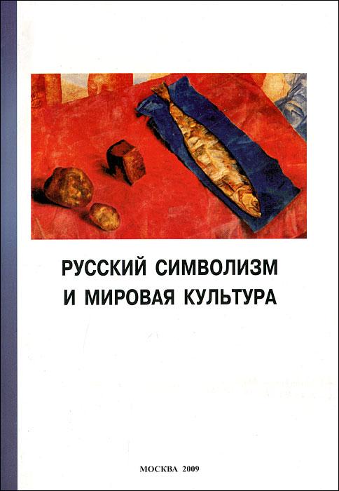 Русский символизм и мировая культура. Выпуск 3