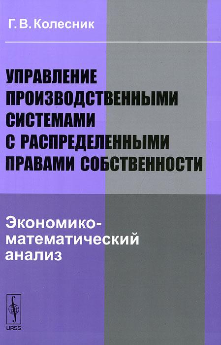 Управление производственными системами с распределенными правами собственности. Экономико-математический анализ