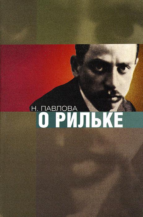 Н. Павлова О Рильке