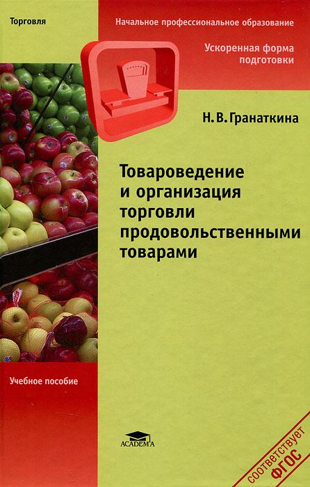 Товароведение и организация торговли продовольственными товарами