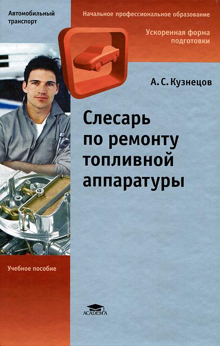 Учебник Слесарь Кипиа