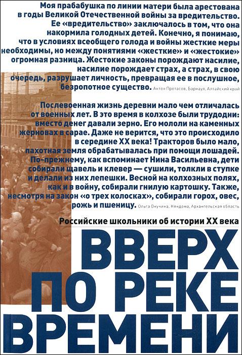 Вверх по реке времени. Российские школьники об истории ХХ века