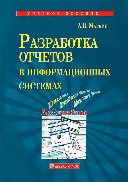 Разработка отчетов в информационных системах